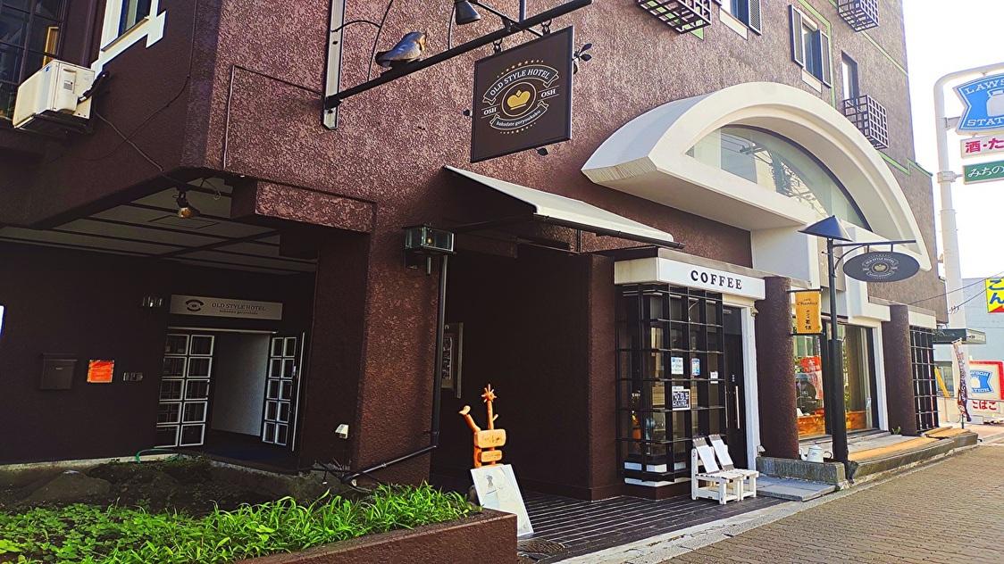 オールドスタイルホテル函館五稜郭...