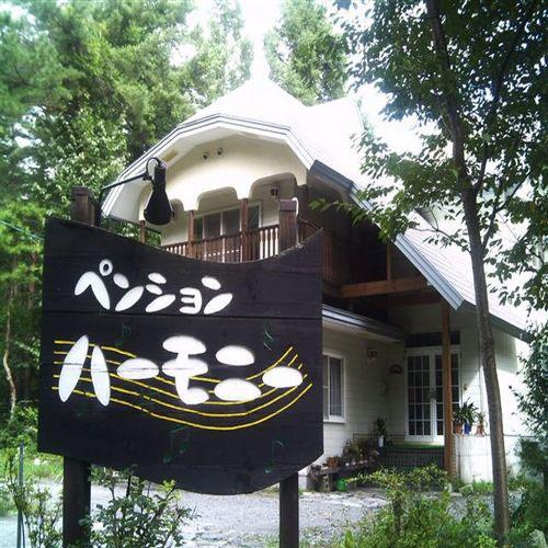 ペンション ハーモニー<長野県>の外観