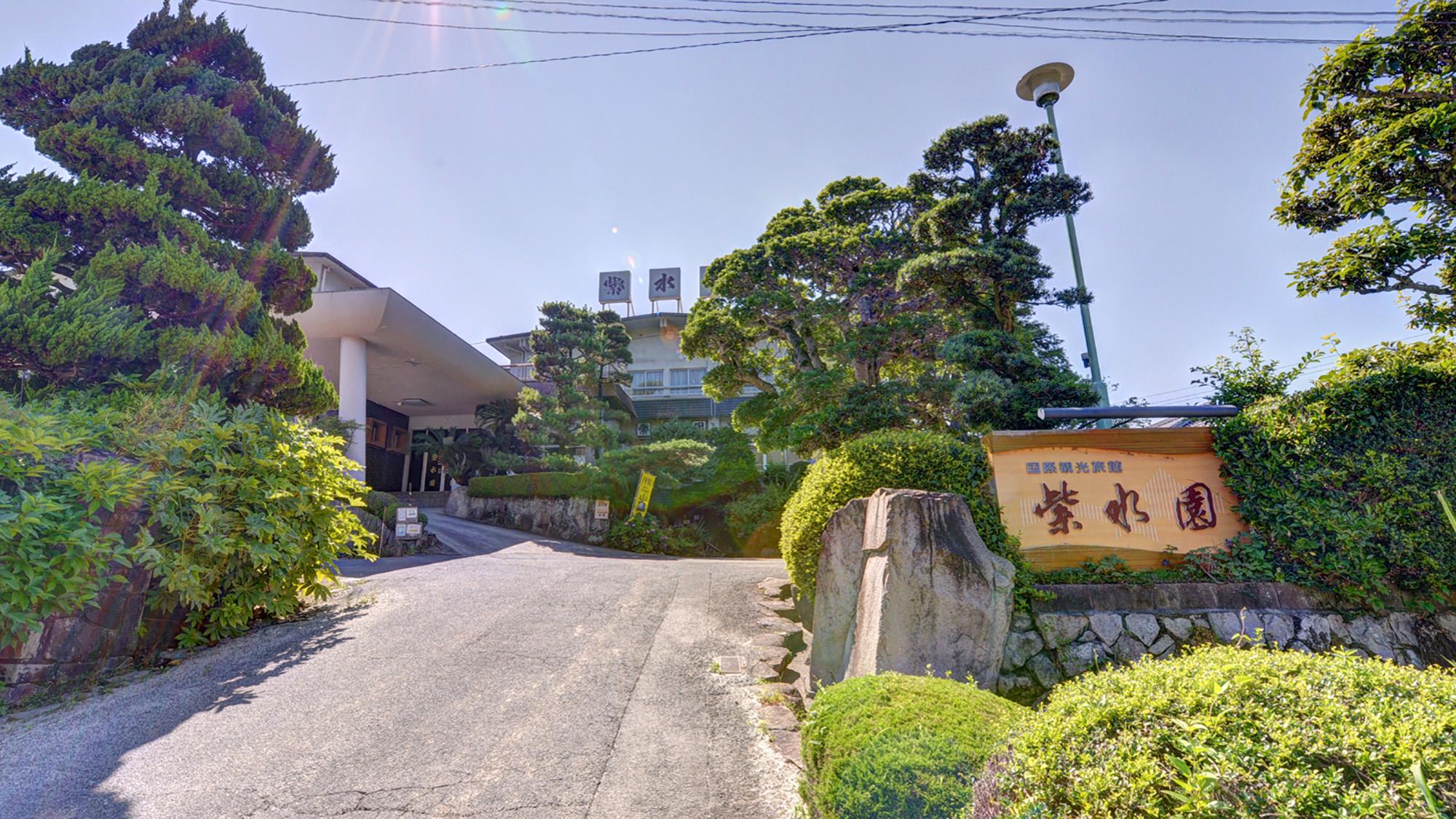 湯野温泉 紫水園の施設画像