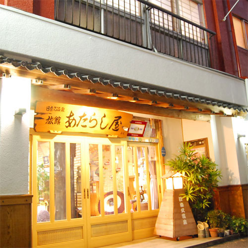 日奈久温泉 あたらし屋旅館の施設画像