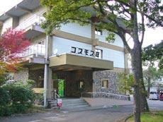 国民宿舎コスモス荘