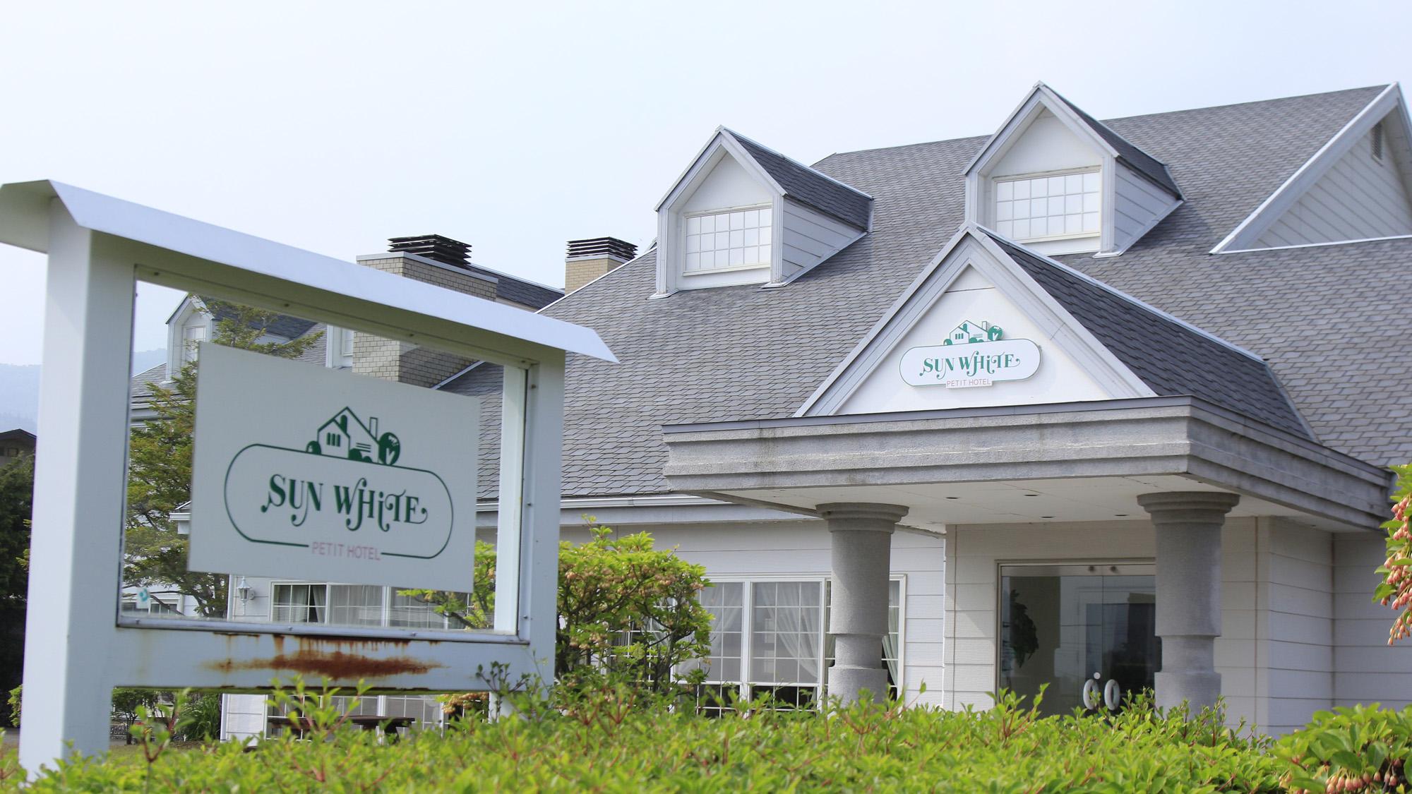 プチホテル サンホワイト<山梨県>