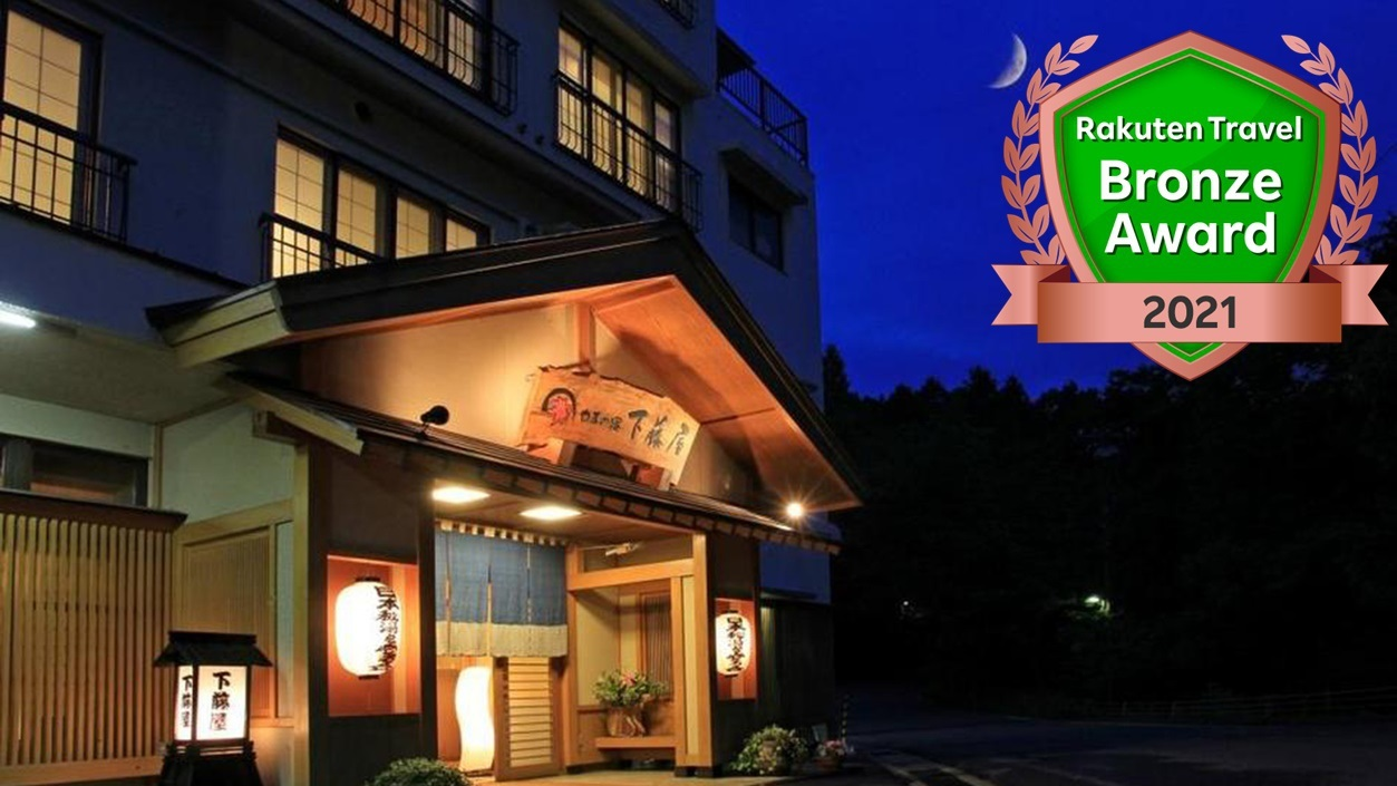 塩原温泉で地元食材が満喫できる、平日利用可能な温泉ホテルが知りたい