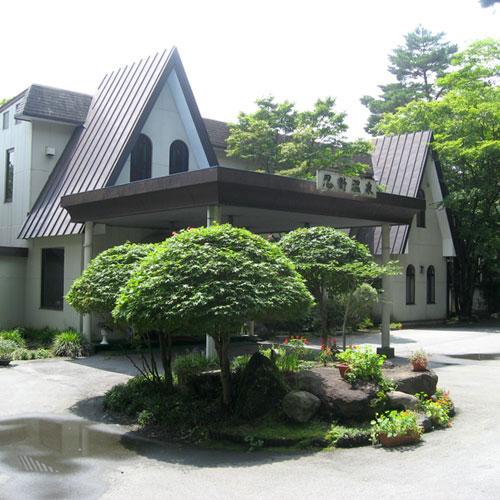 忍野温泉旅館