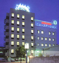 ホテルニューステーション<山梨県>...