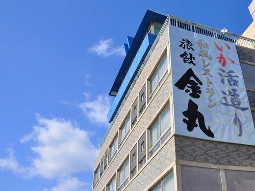 旅館 金丸の施設画像