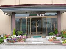 旅館富士屋