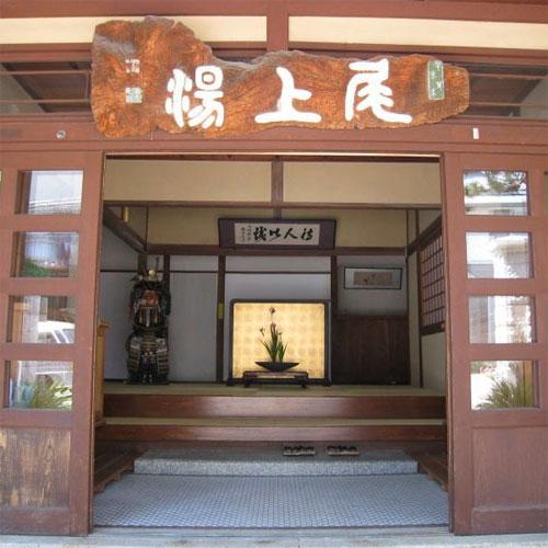 浅間温泉 尾上の湯旅館 画像