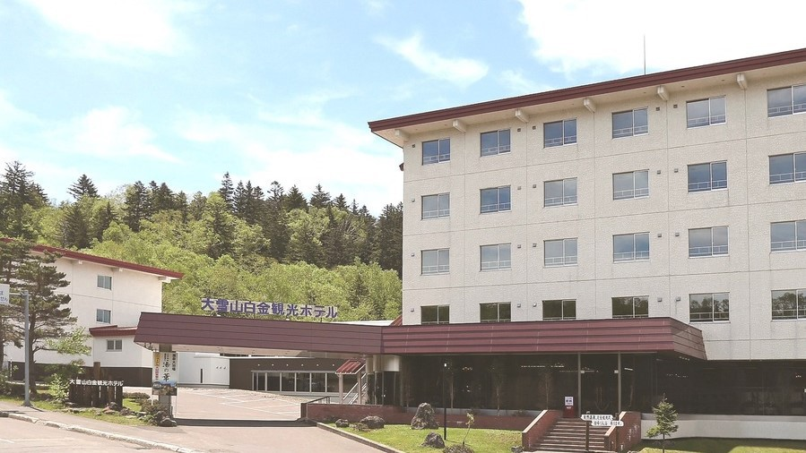 白金温泉 大雪山白金観光ホテル
