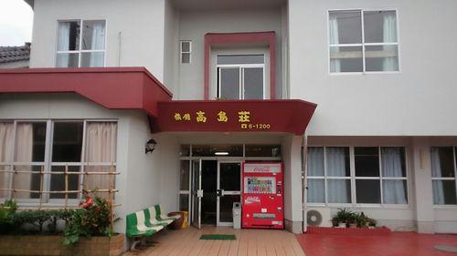 旅館 高島荘 <種子島>の外観