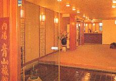 伊香保温泉 青山旅館...