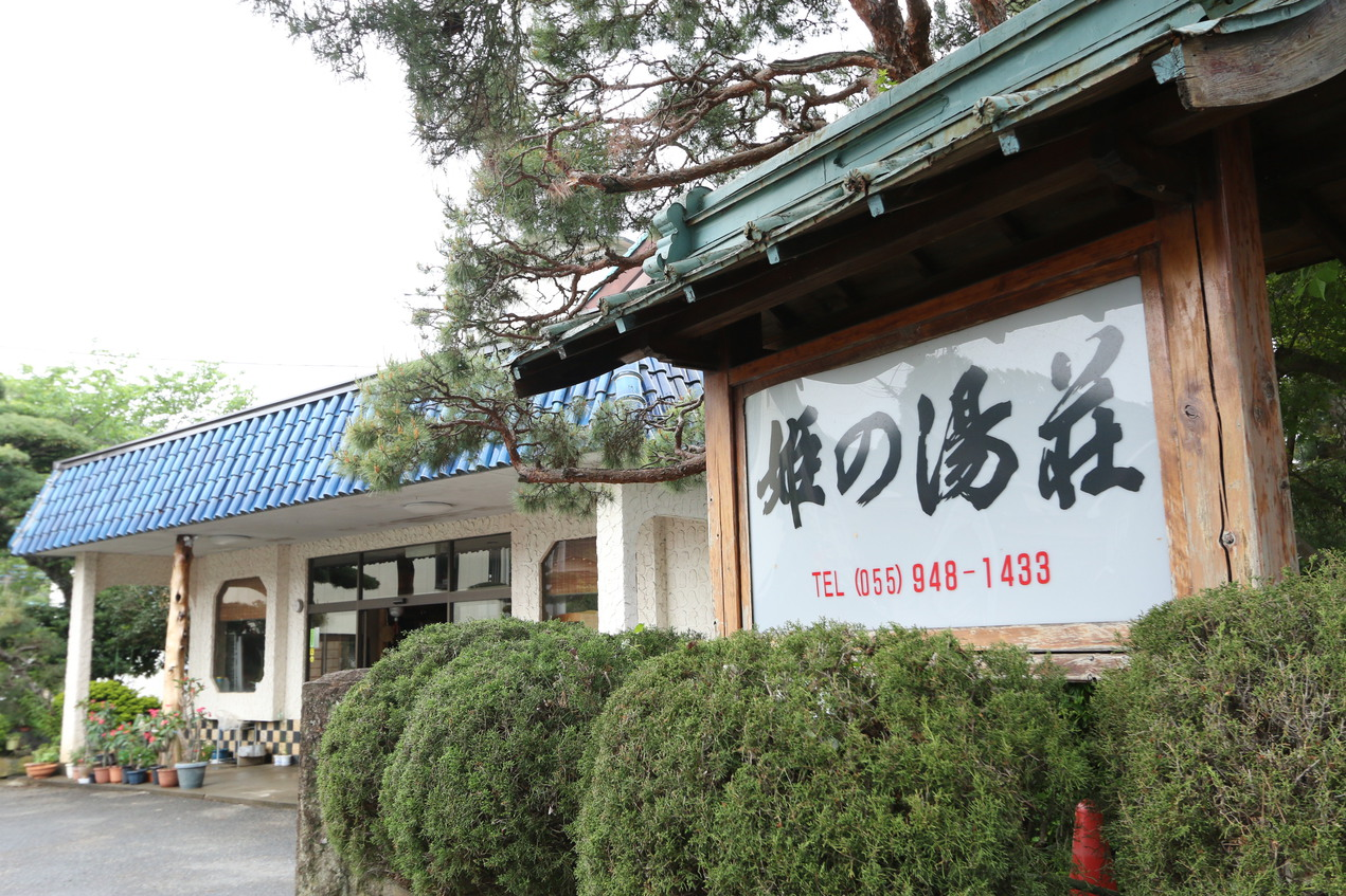 伊豆長岡温泉 貸切露天と色浴衣の宿 旅館 姫の湯荘