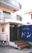 ビジネスホテル ドン...