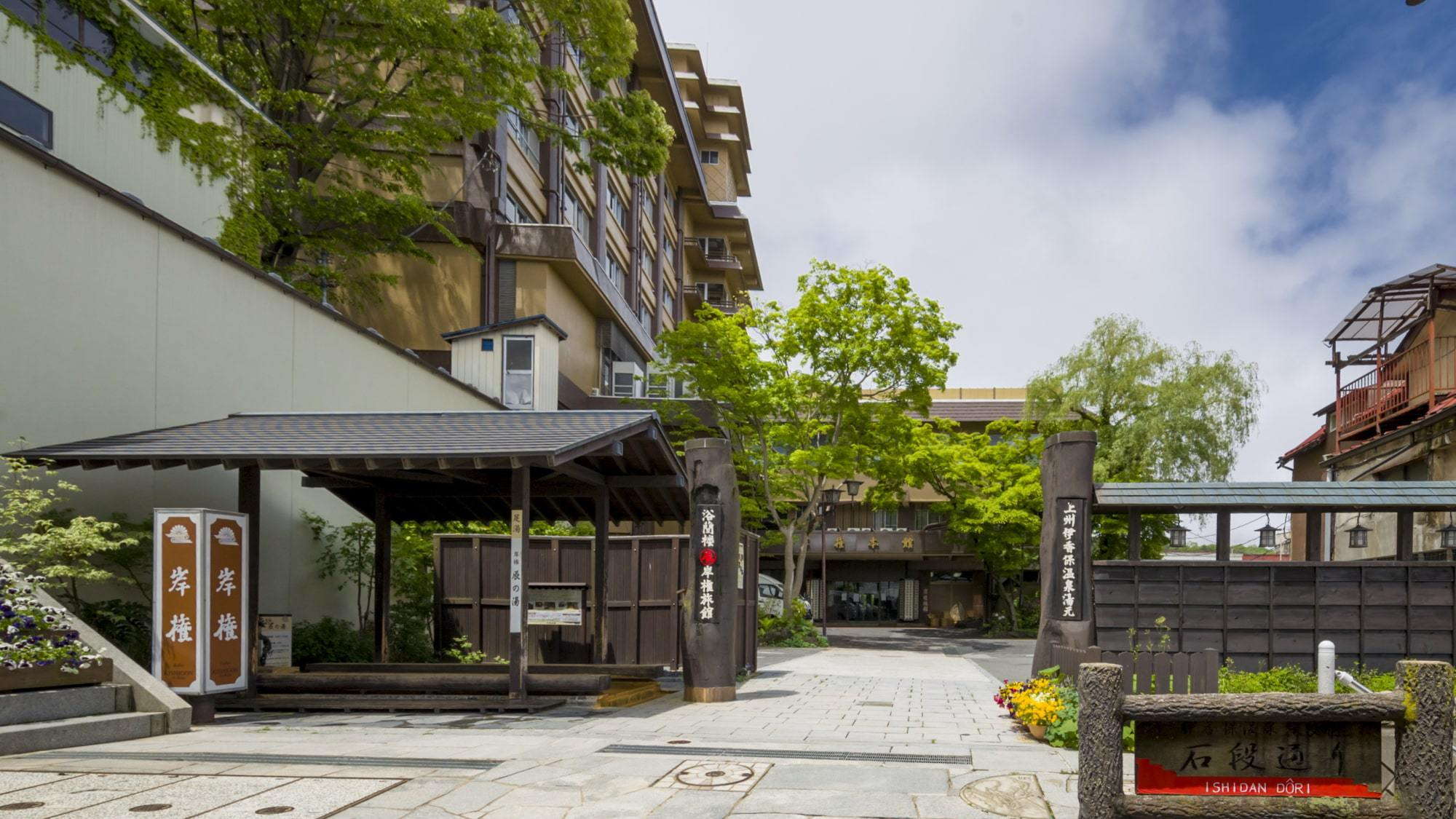年末年始の時期に伊香保温泉に行きます。黄金の湯を楽しめる宿を教えてください。