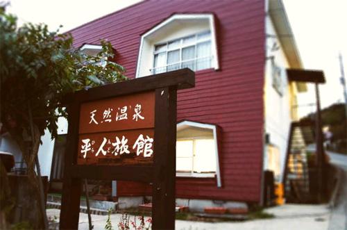 尾瀬戸倉温泉 平人(ひらんど)旅館