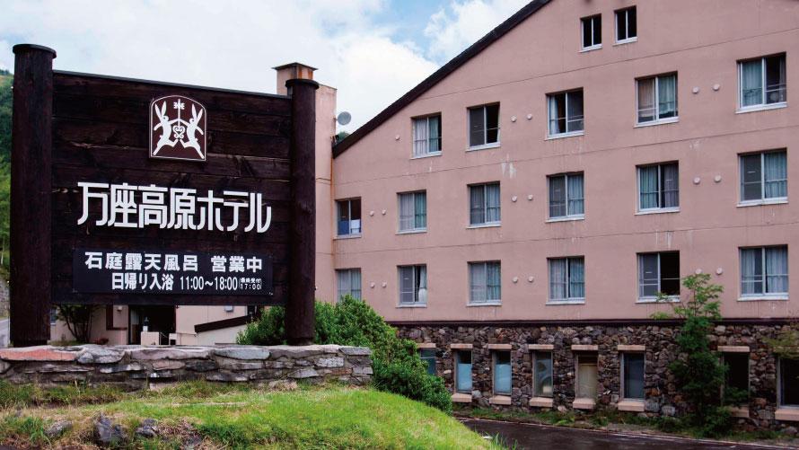 万座温泉の中で、1万円以内でリーズナブルに泊まれる宿は?