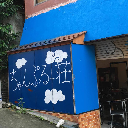 沖縄ゲストハウス チャンプルー荘...