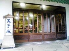 ラジウム温泉 天子城の施設画像