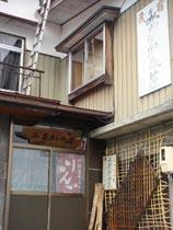 戸狩温泉スキー場 み寿゛かみ荘 画像
