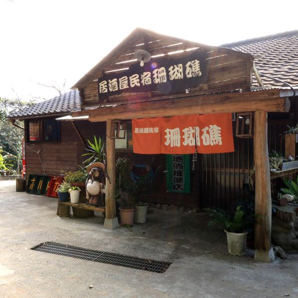 種子島で一人旅におすすめの宿