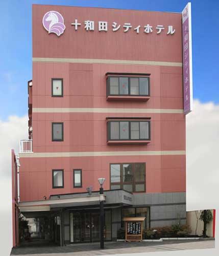 十和田シティホテル (旧 旅館しもやま)...