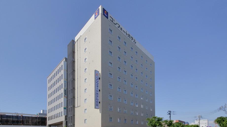 コンフォートホテル佐賀 外観写真