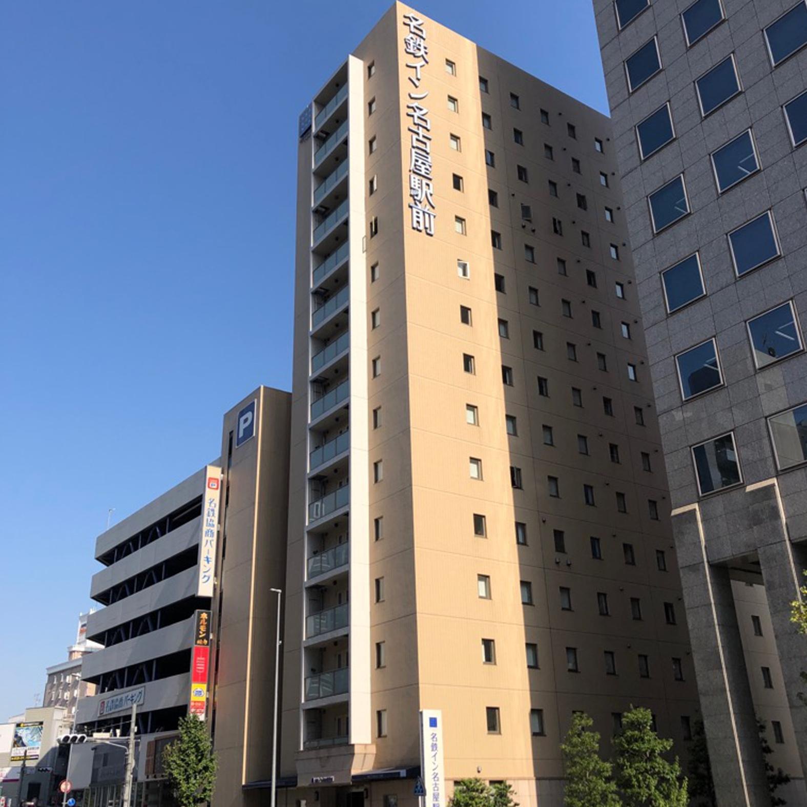 名鉄イン 名古屋駅前...