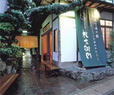 家族で城崎温泉にお正月に行きますが、のんびりできる宿があれば教えてください。