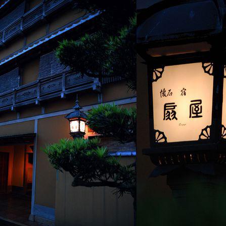 武雄温泉 懐石宿 扇屋の施設画像