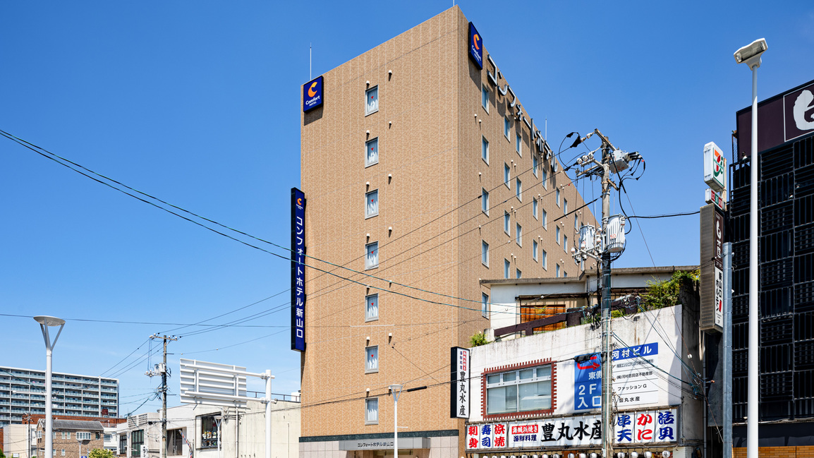 コンフォートホテル新山口