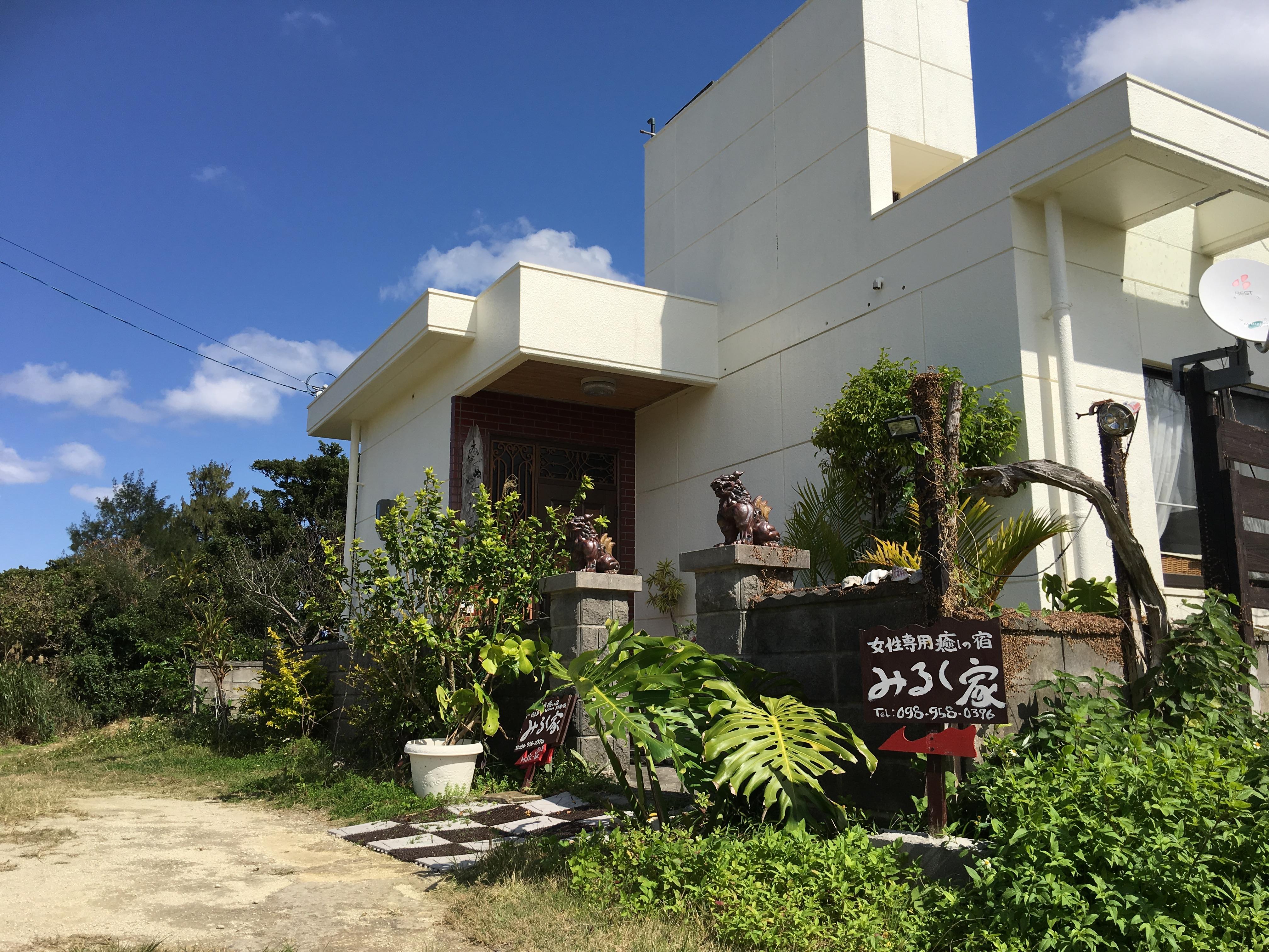沖縄 女性専用 癒しの宿 みるく家