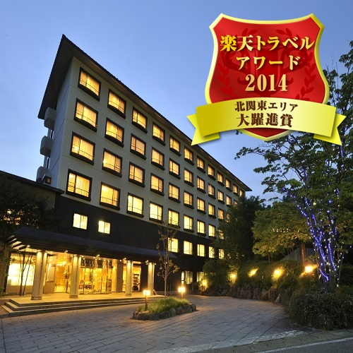 那須温泉 リゾートホテル ラフォーレ那須