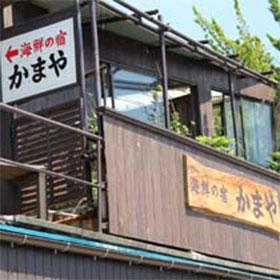 海鮮の宿 かまや<静岡県>...