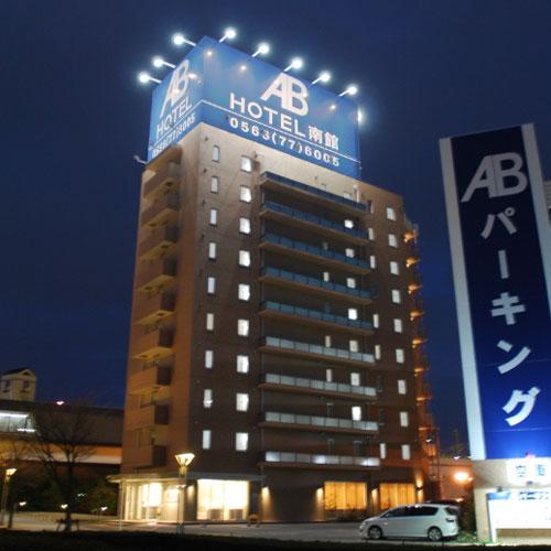 ABホテル 三河安城 南館...