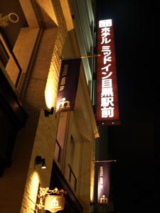 ホテル ミッドイン・目黒駅前...
