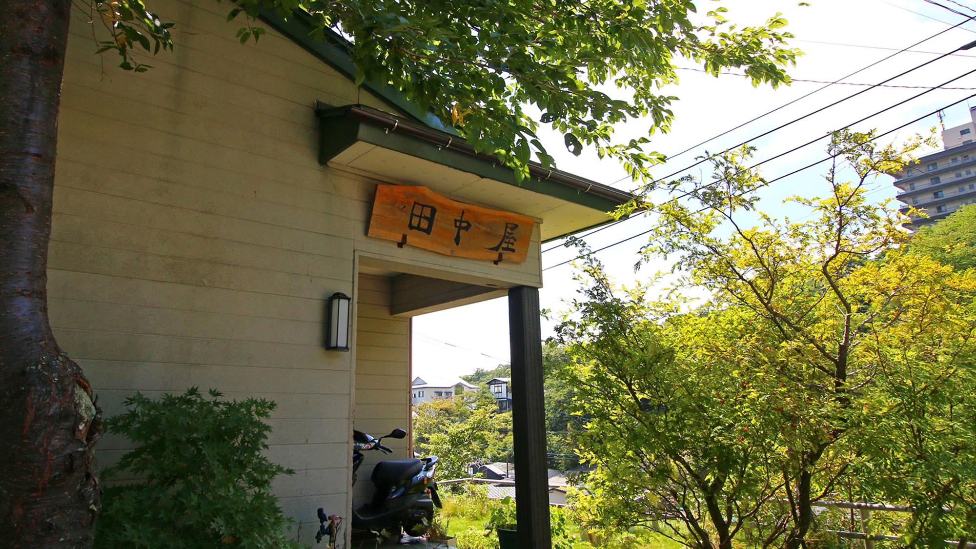 民宿田中屋の外観