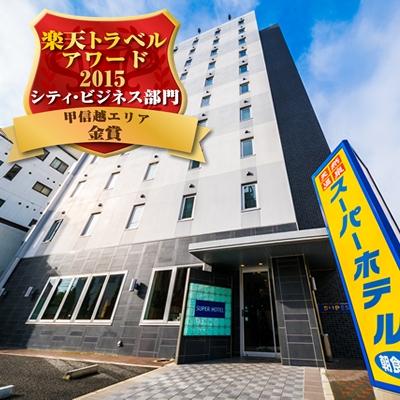 スーパーホテル松本天然温泉 諏訪の湯...