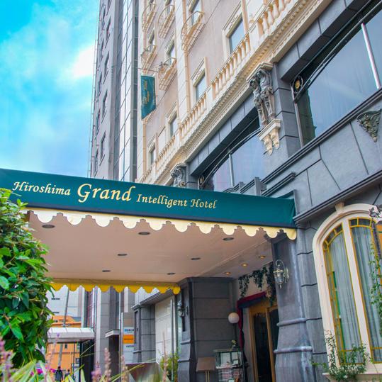 広島グランドインテリジェントホテル(2020年春リニューアル...