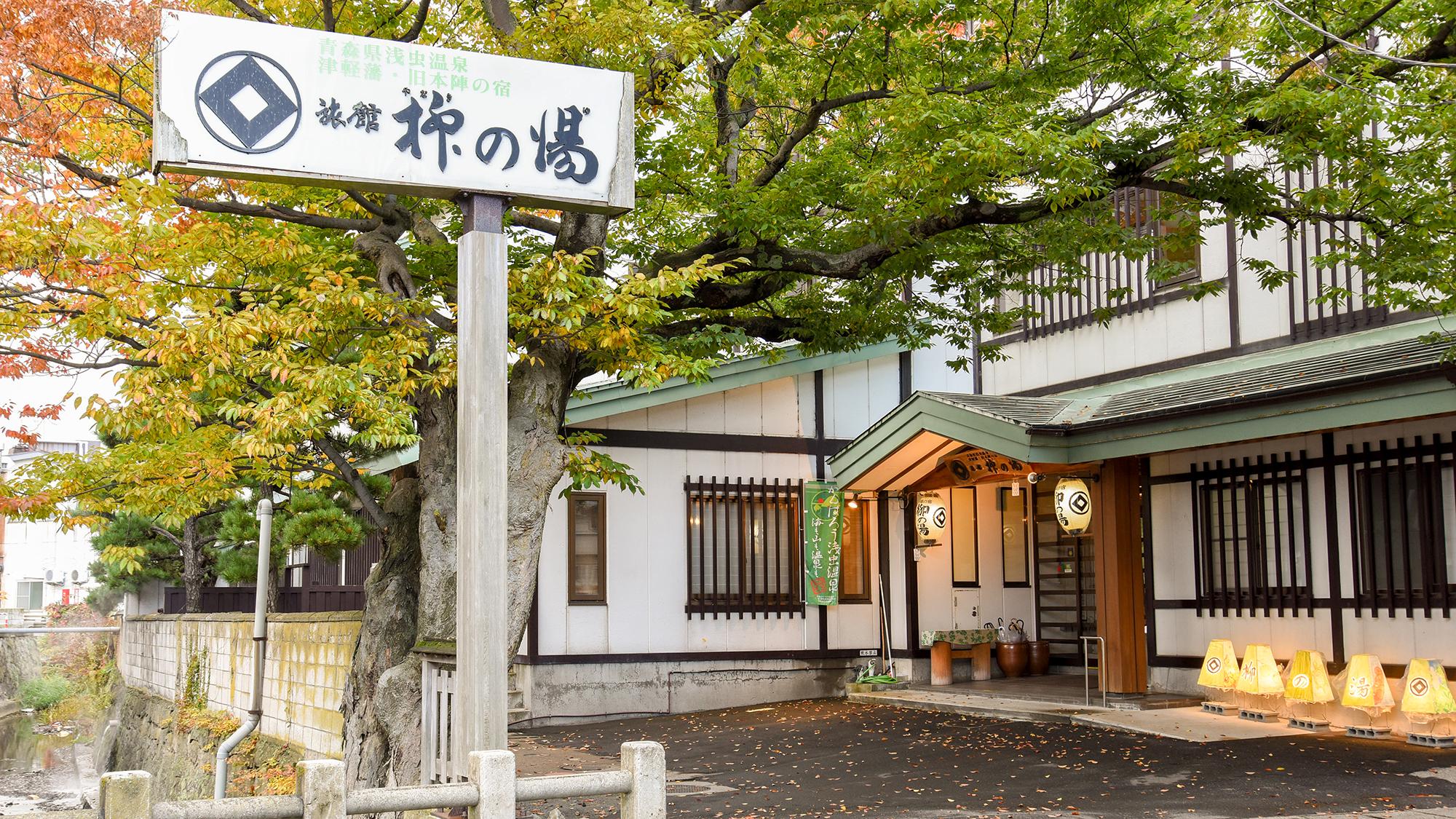 浅虫温泉 津軽藩本陣の宿 旅館柳の湯 その1