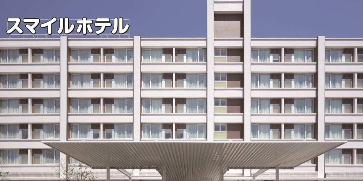 スマイルホテル白河【旧プレミアイン白河】