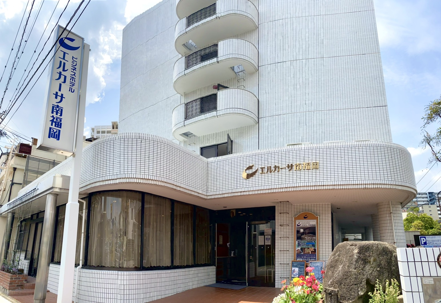 ビジネスホテル エルカーサ南福岡...