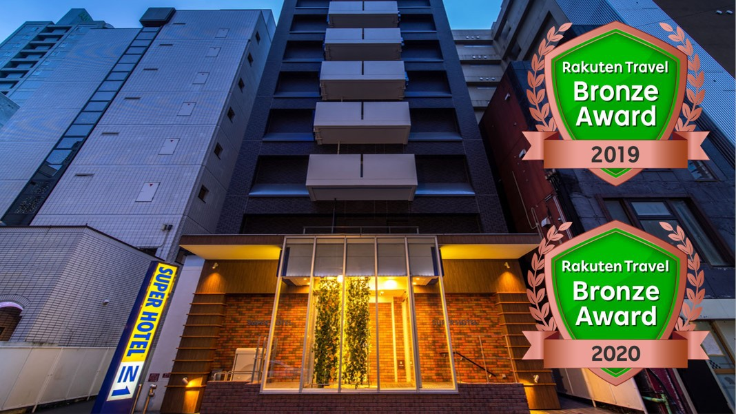 スーパーホテル札幌・すすきの 天然温泉「空沼の湯」
