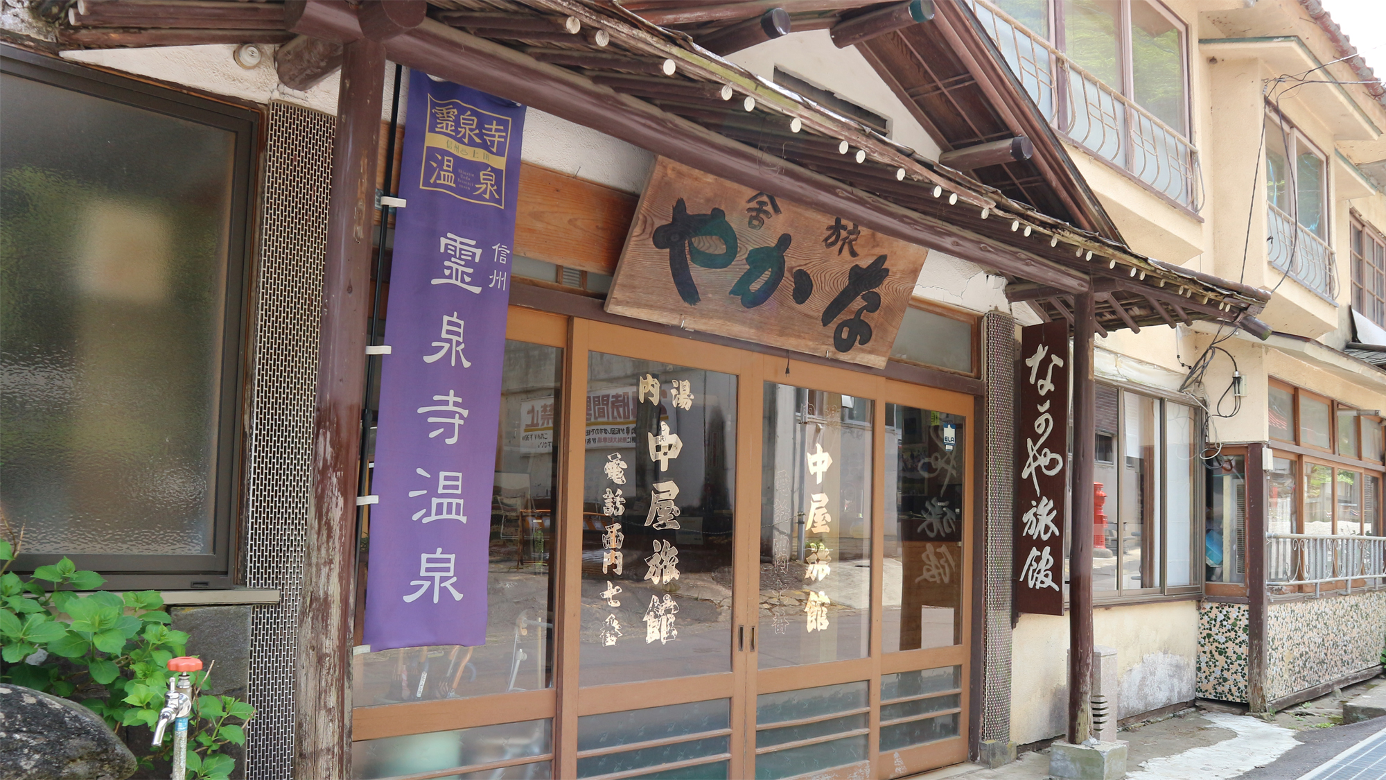 霊泉寺温泉 中屋旅館<長野県> その1
