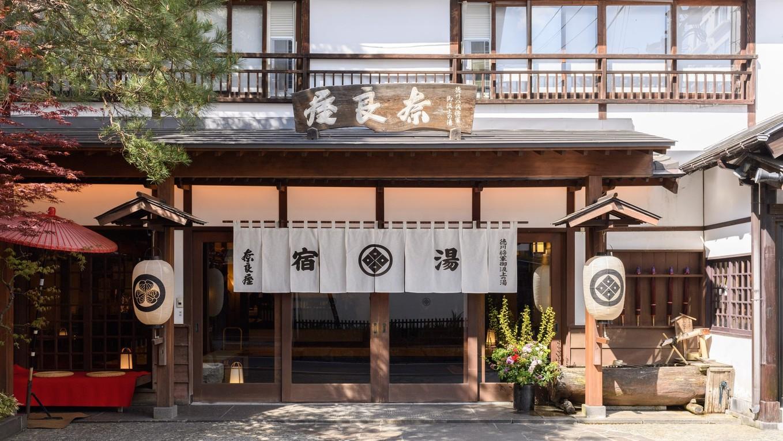 草津温泉でおすすめの昔ながらの高級旅館を教えて!