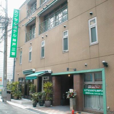 女三人神戸旅行。三宮周辺でおすすめのカプセルホテルは?