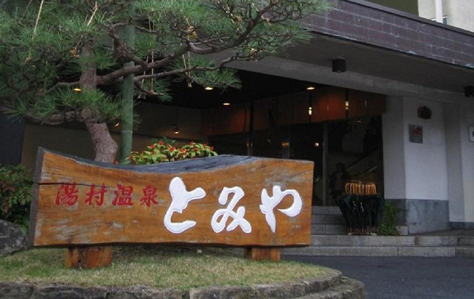 兵庫県湯村温泉でファミリー向けのおすすめ宿