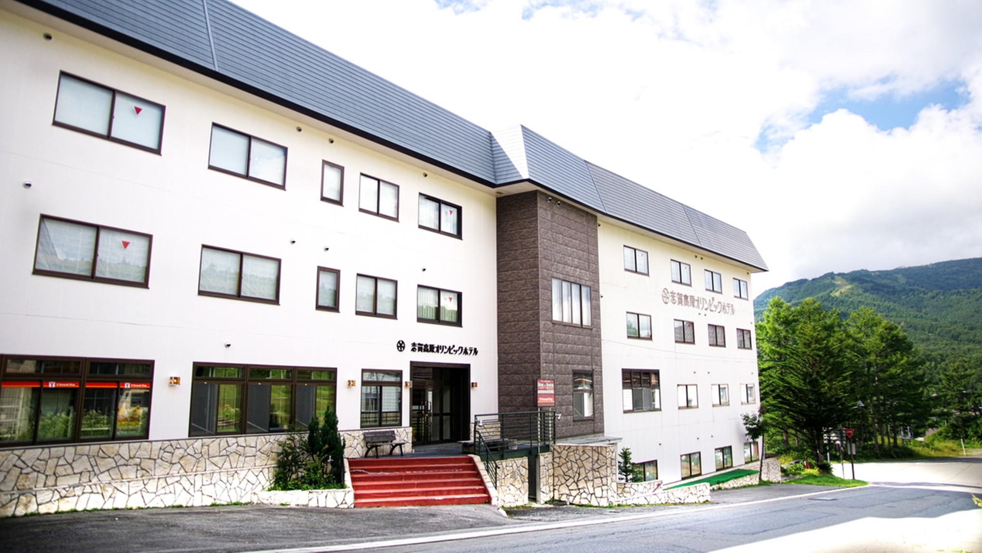 志賀高原オリンピックホテル