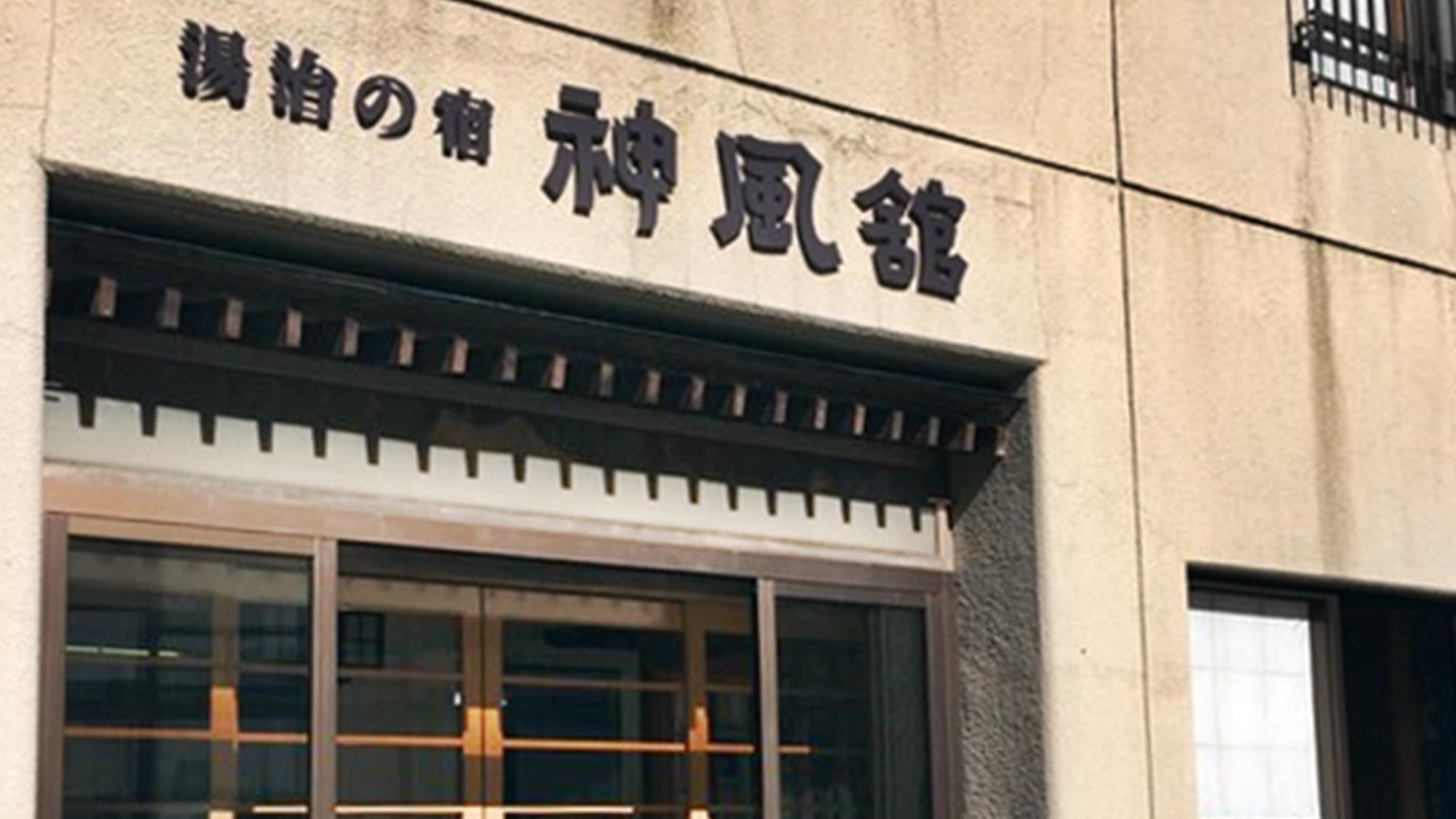 栃尾又温泉 湯治の宿 神風館...