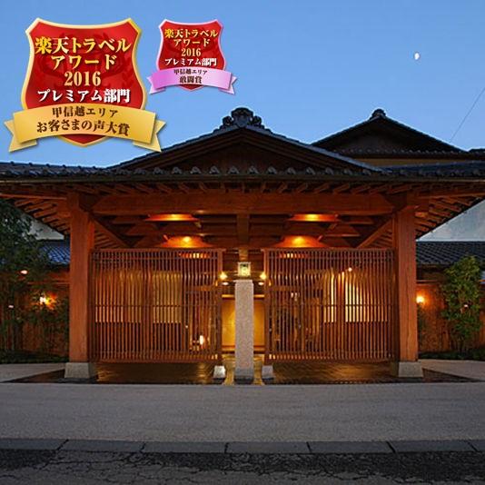 夫との結婚記念日を石和温泉で祝いたい!記念日プランのある宿を教えてください