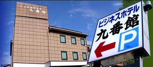 ビジネスホテル九番館の施設画像